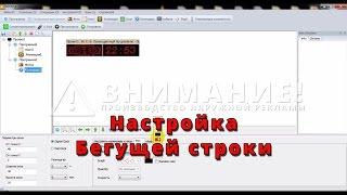 Налаштування програми HD2016 для біжучого рядка