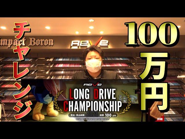 【💰賞金総額100万円💰】1番飛ばしたもんが勝ち❗️REVE LONG DRIVE CHAMPIONSHIP 予選大会