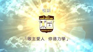 Publication Date: 2020-10-29 | Video Title: 聖伯多祿天主教小學 60週年校慶宣傳影片