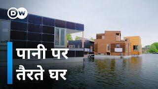 जगह कम है तो पानी पर बनाने होंगे ऐसे घर [The floating Neighborhood]