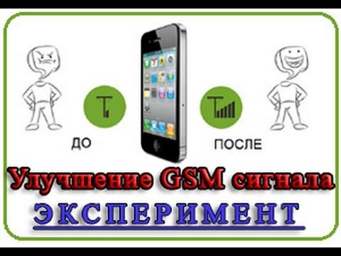 Улучшение Gsm сигнала. Эксперимент