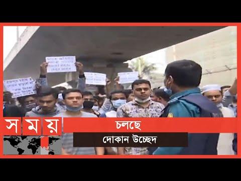 শতাধিক দোকান উচ্ছেদ করছে সিটি কর্পোরেশন    Dhaka City Corporation   Somoy TV