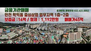 #인천시중은행매매 인천학익동법원앞은행매매 인천제1금융매…