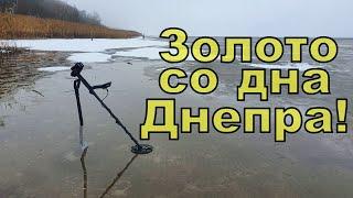 Золото со дна реки Коп на Днепре с NOKTA Anfibio Multi Фильм 113