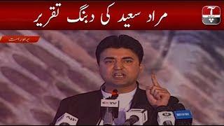 Murad Saeed speech | Hazara motorway Inauguration | 18 Nov 2019