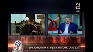 تعليق محمد الباز الناري على شيخ أزهري أفتى بعدم مساواة دم المسلم بدم الكافر - 90 دقيقة