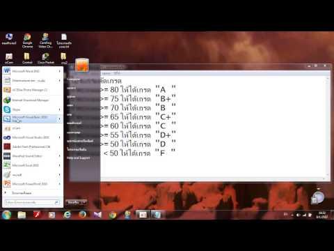 ตัดเกรดโดยใช้โปรแกรม VB 2010