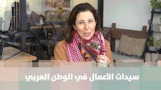 سيدات الأعمال في الوطن العربي في صبحية مع غادة