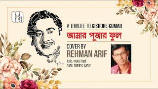 Download Hindi Video Songs - 'amar pujar ful bhalobasa hoye geche' by REHMAN ARIF