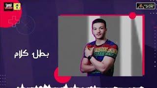 حاله واتس من مهرجان مسا التماسى حوده بندق 2020