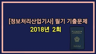 [정보처리산업기사] 필기 기출문제 2018년 2회
