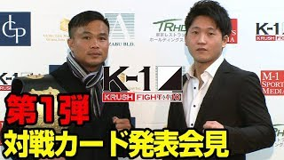 「Krush.110」1.25(土)後楽園ホール大会 第1弾対戦カード発表記者会見