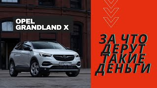 За что дерут такие деньги.  Тест-драйв Opel Grandland X