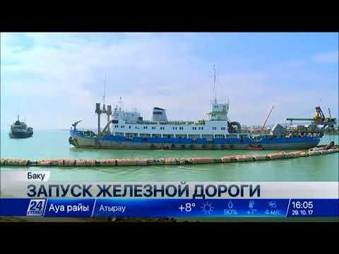 Наблюдатели: Старт Баку-Тбилиси-Карс еще больше активизирует транспортную сеть РК