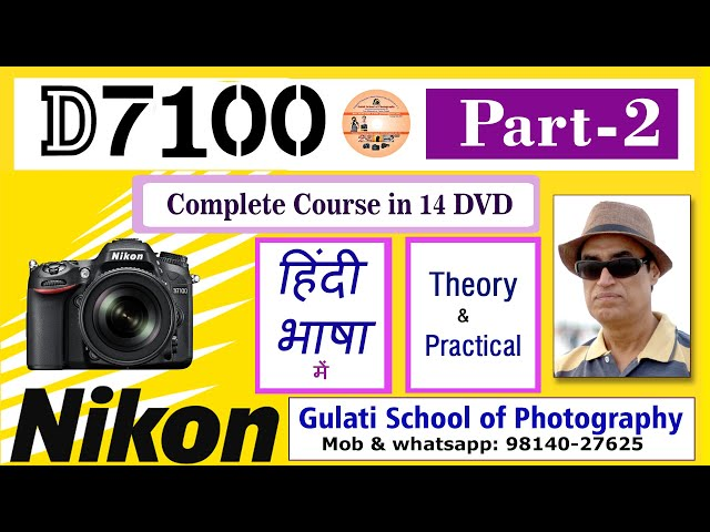 02 DVD Nikon D7100 Camera Menu Settings | Menu Functions ki settings kesse kren | कोर्स हिंदी में