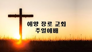 예양 장로 교회 1부 예배(2020-12-06)