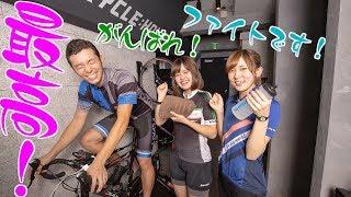 サイクルジャージ女子が応援してくれるロードバイクジム 【サイクルホリック】に行ってみた!