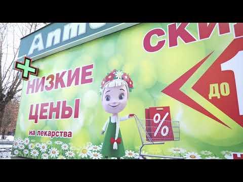 """Открылась новая аптека """"Живика"""" в Шадринске, ул. Комсомольская, 23"""
