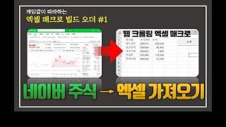 네이버 주식 정보를 한방에 엑셀로 가져오기 (Naver…