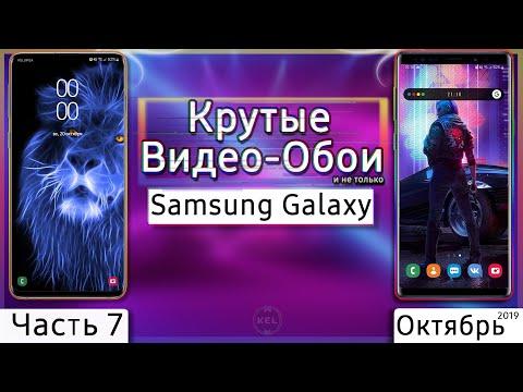 🖼 КРУТЫЕ ВИДЕО ОБОИ #7 | Живые Обои для Android