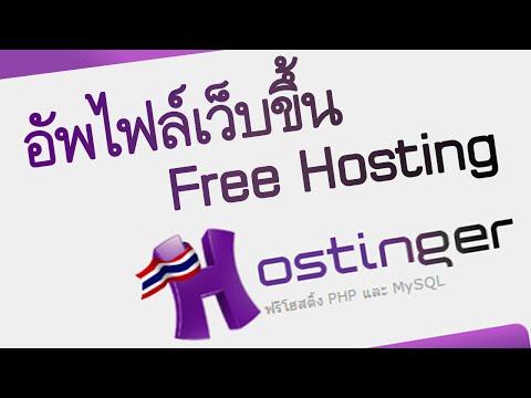 [Program How To] Hostinger อัพไฟล์ขึ้นเว็บ สร้างเว็บฟรี ไม่มีค่าใช้จ่าย