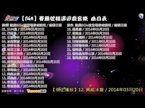 ᴴᴰ【BGM】賽爾號精選遊戲音樂
