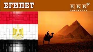 Все про Египет! Курорты, пляжи, экскурсии, развлечения в Египте. Горящие туры в Египет(, 2014-05-23T15:18:51.000Z)