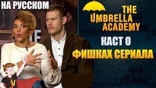 АКАДЕМИЯ АМБРЕЛЛА ►КАСТ О ФИШКАХ СЕРИАЛА (НА РУССКОМ)