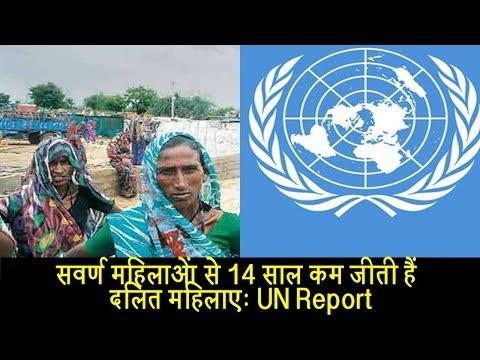 जानिए, सवर्ण महिलाओं से 14 साल पहले क्यों मर जाती हैं दलित महिलाए | Dalit Dastak