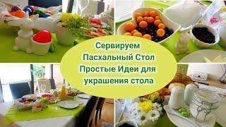 Как легко украсить Пасхальный/Весенний Стол // Сервировка стола к Пасхе