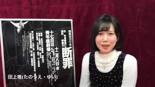 劇団青年座 次回公演 『断罪』出演者インタビュー 6人目は 田上唯(たの...