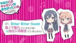 01. Bitter Bitter Sweet  [俺ガイルキャラソン試聴]