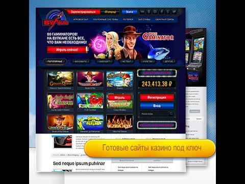 официальный сайт купить онлайн казино под ключ с лицензией