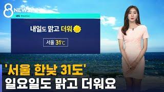 [날씨] '서울 한낮 31도' 일요일도 맑고 더워요 /…