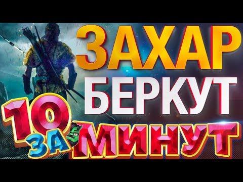 Захар Беркут за 10 Минут от Евгения Вольнова