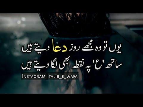 Best Urdu Romantic Poetry | 2 Line Poetry | Two Line Poetry | Mohabbat Poetry