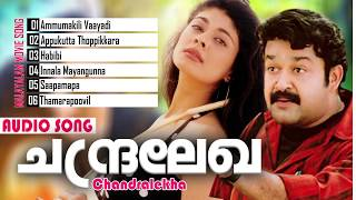 Chandralekha | Mohanlal Hit Movie songs | Malayalam Super Hit Film Songs | Official Audio Song