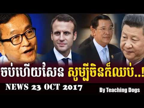 Cambodia Hot News: WKR World Khmer Radio Evening Monday 10/23/2017
