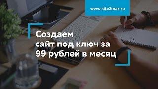 Создание саита под ключ за 99 рублей на hostland.ru(, 2016-04-08T09:39:35.000Z)