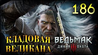 ВЛАДЫКА УНДВИКА - ВЕДЬМАК 3 #186 ПРОХОЖДЕНИЕ