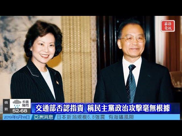 華語晚間新聞061819