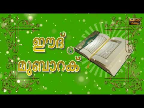 Eid Mubarak Wishes in Malayalam,Images,Greetings,Messages,WhatsApp Video Download,Happy Eid 2018