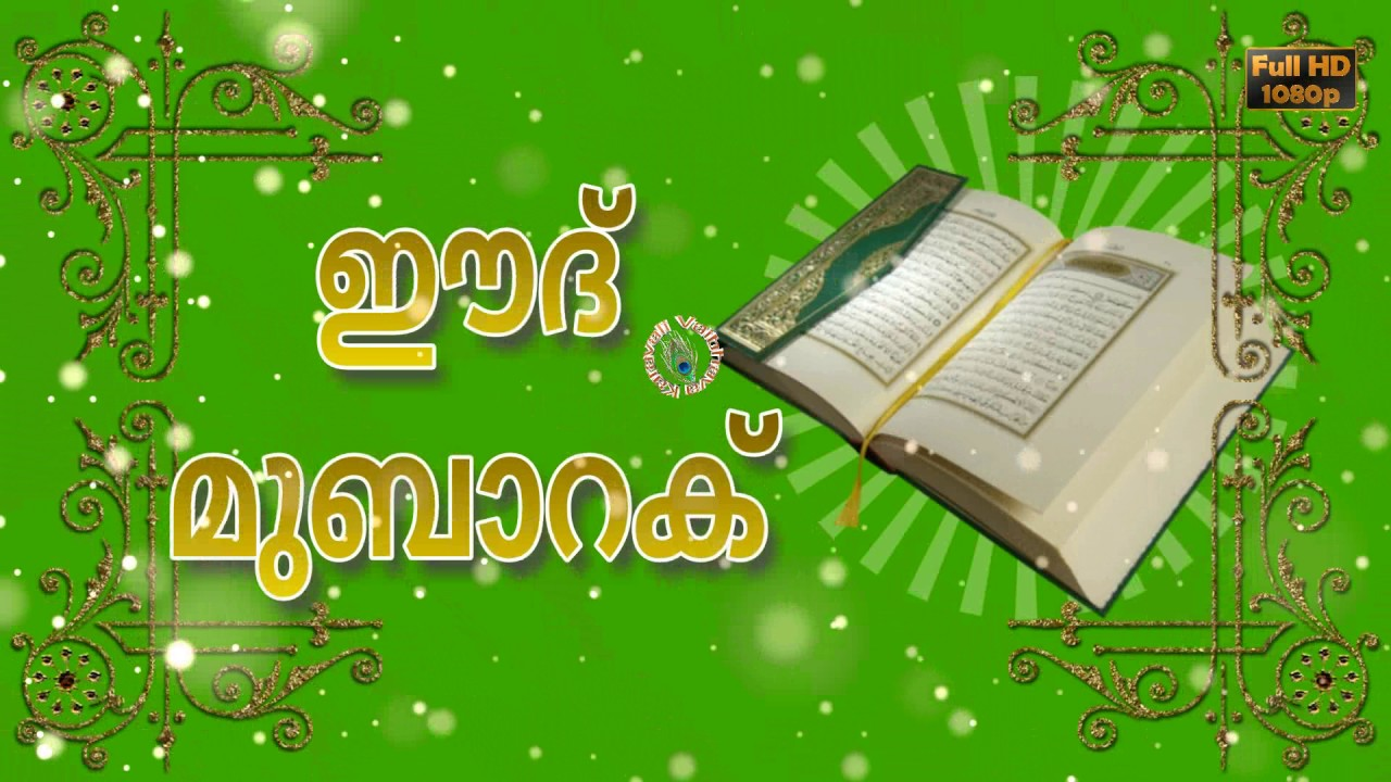 Eid Mubarak Wishes in Malayalam,Images,Greetings,Messages ... | 1280 x 720 jpeg 188kB
