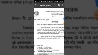 Ycmou exam time table CHANGED and cancelled for 28th May 2018