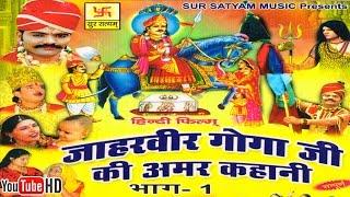 गोगाजी / गोरखनाथ के ढ़ेर सारे कथा लिए क्लिक करें || goo.gl/ot36h8 artist : kuldeep vast, poonam sharma, sunam bastra, vikash dalal, yashveer pappal, ved p...