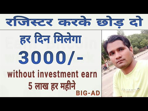 Earn money online 500000 ₹ per month, Make Money Online, Easy process, Best way to earn, Bigad