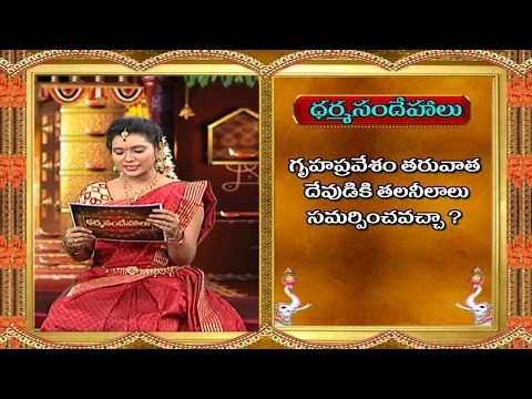 Can We Tonsure our Head after House-Warming (Gruha Pravesam) || Dharma Sandehalu || Bhakthi TV