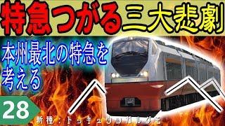 【名列車/迷列車】 青い森の迷トレイン #28 特急つがる三大悲劇