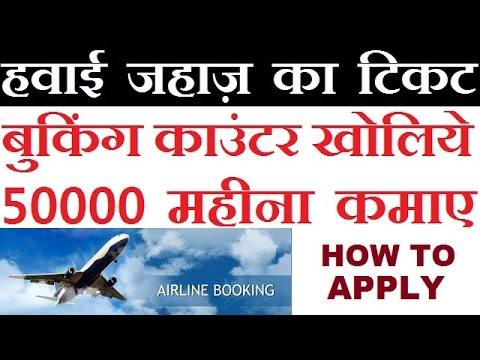 How To Open Flight Booking Counter Best Service Provider In