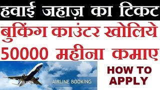 How To Open Flight Booking Counter Best Service Provider In India